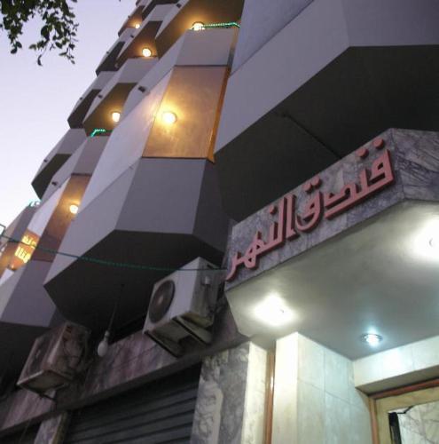 Фото отеля Al Naher Hotel