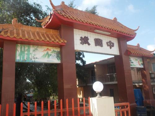 China Town Guest House
