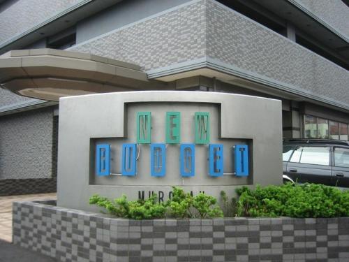 室蘭新經濟型酒店 Hotel New Budget Muroran
