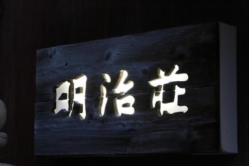 明治荘 Meijiso