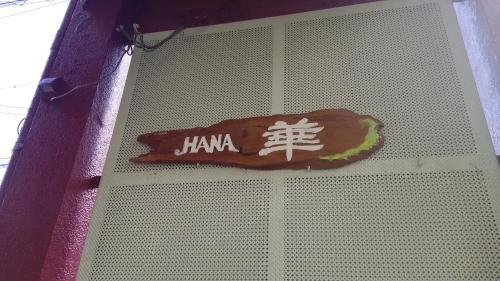 Guest House Hana - Hotel - Otsu