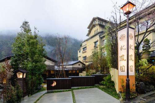 水鳳園日式旅館 Suihoen