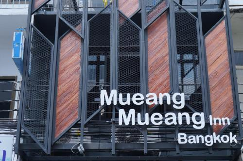 Mueang Mueang Inn Bangkok photo 3