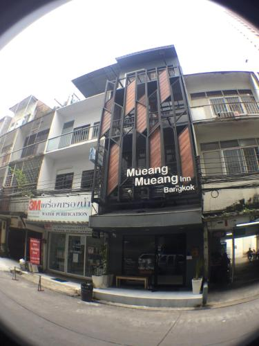 Mueang Mueang Inn Bangkok photo 17