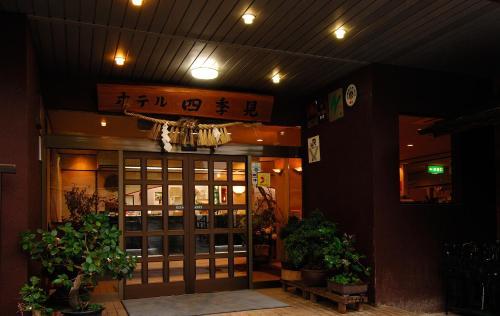 四季酒店 Hotel Shikimi