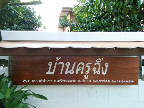 Ban Kru Ching Guesthouse Ban Kru Ching Guesthouse