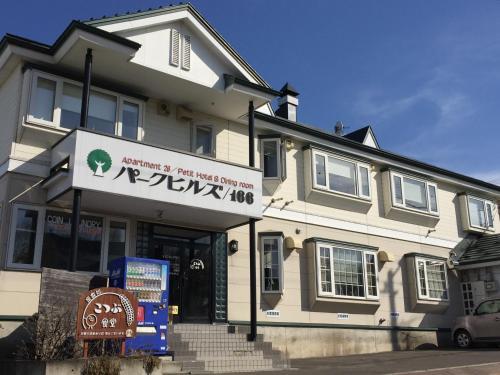 公園山旅館