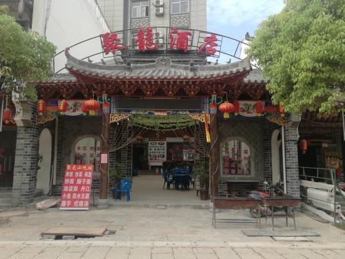 Shangluo Jinsi Gorge Julong Hotel Shangluo
