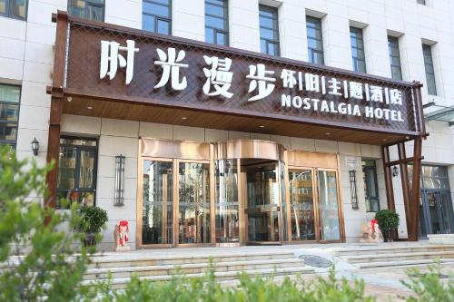 Nostalgia Hotel  Zhangjiakou