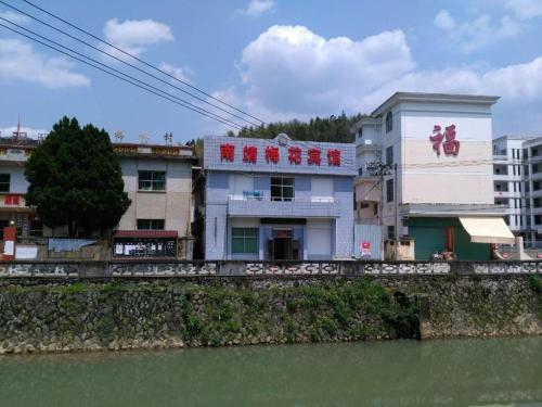 . Nanjing Meihua Inn