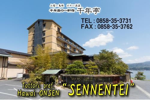 千円亭旅館 Sennentei