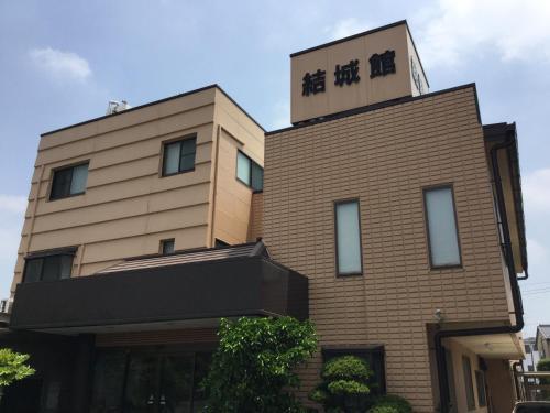 結城堪日式旅館
