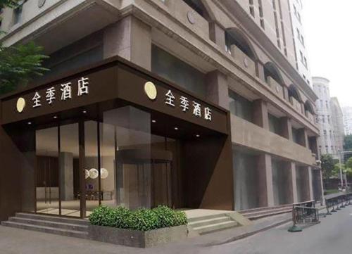 . JI Hotel Xinjiekou Nanjing