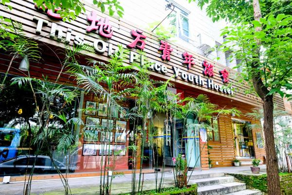 Guilin This Old Place Int'l Youth Hostel