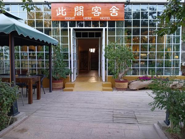 Dunhuang International Youth Hostel