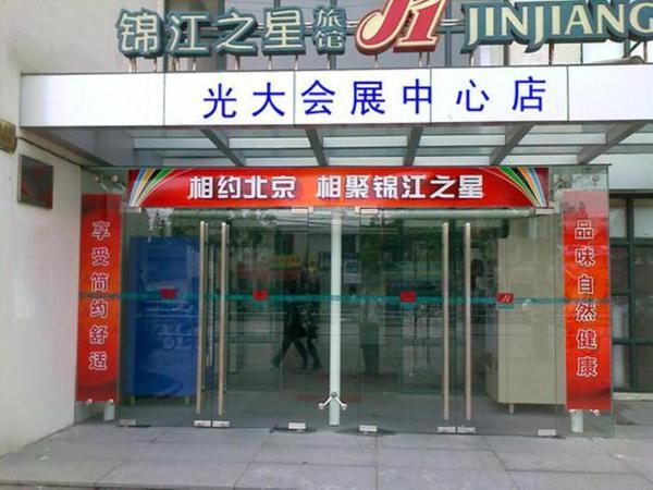 Jinjiang Inn - Shanghai Everbright Convention & Exhibition Center