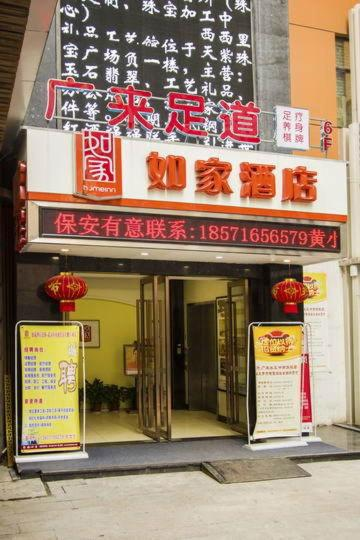 Home Inn Wuhan Zhongnan Metro Station Tianzi Square