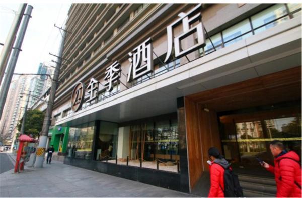 JI Hotel Shanghai Xujiahui Zhaojiabang Road