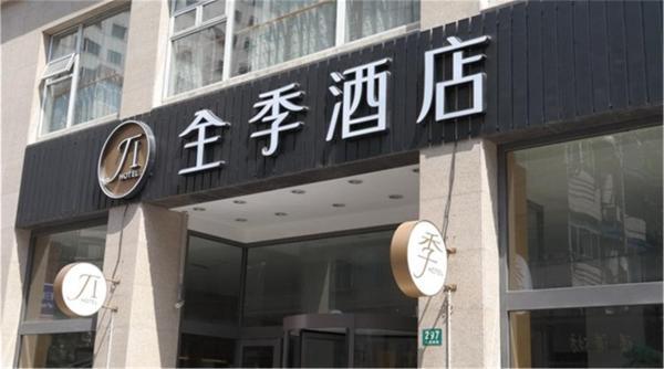 JI Hotel Shanghai Huai Hai