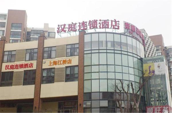 Hanting Express Shanghai Jiangqiao Jiayi Road