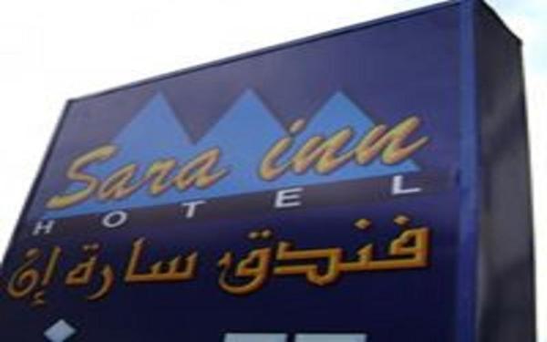 Sara Inn