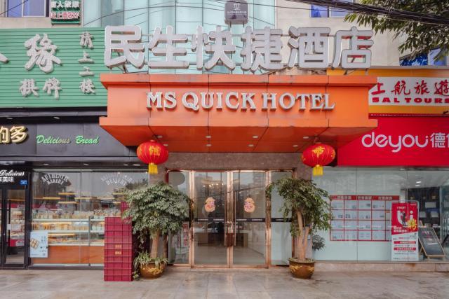 Min Sheng Express Hotel
