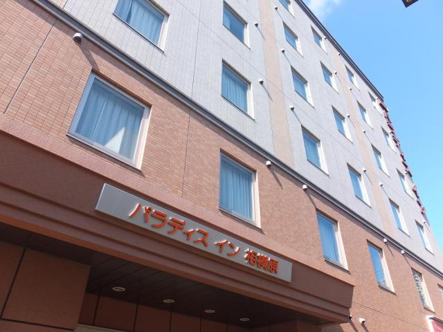 Paradis Inn Sagamihara