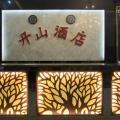 Kai Shan Hotel (开山酒店) - hotel and room photos