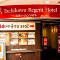 Tachikawa Regent Hotel - Hotel- und Zimmerausstattung Fotos