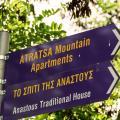 Anastou's Traditional House - viesnīcas un istabu fotogrāfijas