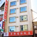 Hwa Du Hotel - kamer en hotel foto's