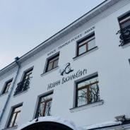 Гостиница Иоанн Васильевич