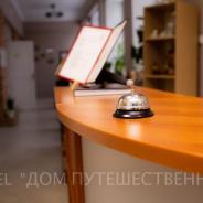 Хостел Дом Путешественника