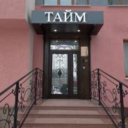Клуб-отель Тайм