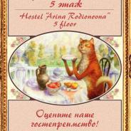 Хостел Арина Родионовна
