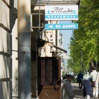 Мини-отель На Шмидта