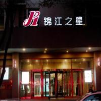 Hotels, Jinjiang Inn Yinchuan Gulou Buxingjie
