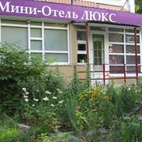 Мини-Отель Люкс