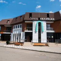 Отель Пеликан