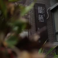 Bed and breakfasts, Lan Qi Family Inn 蘭栖美宿