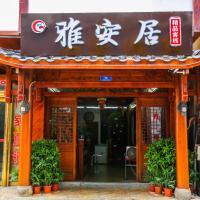 Guest houses, Zhangjiajie Ya An Ju Exquisite Guesthouse