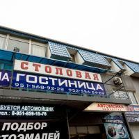 Мини-гостиница Удача