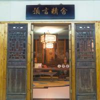 Guest houses, Yuyan Jingshe Guesthouse