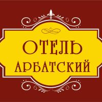 Отель Арбатский