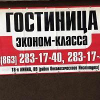 Хостел Эконом Класс