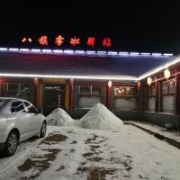 Homestays, Wusong Baqi Inn