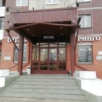 Отель Ринго