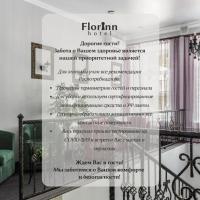 Отель Florinn