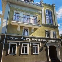 Отель Aura hotel & spa на Благовещенской 54