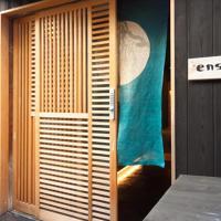 Дома для отпуска, Enso-an House